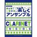 クラリネット2〜3重奏楽譜 デュオでも!トリオでも!楽しくアンサンブル【2012年8月11日発売】