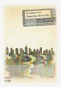 サックス8重奏楽譜 Sax8重奏のための America「都市の肖像」(CD付)
