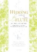 フルートソロ〜2重奏+ピアノ楽譜 WEDDING for FLUTE ウエディング for フルート