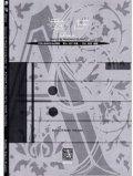 木管5重奏楽譜 木管五重奏のための舞曲 作曲/青山温子 【2012年12月取扱開始】