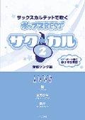 サックス4重奏楽譜 サク☆カル サックスカルテットで吹くポップスBEST vol.2