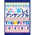 トランペット2〜3重奏楽譜 トランペット デュオでも!トリオでも!楽しくアンサンブル