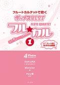 フルート4重奏楽譜 フル☆カル フルートカルテットで吹くポップスBEST vol.1【2013年10月取扱開始】
