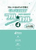 フルート4重奏楽譜 フル☆カル フルートカルテットで吹くポップスBEST vol.4【2013年10月取扱開始】