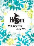 ホルン2〜4重奏楽譜 ホルンアンサンブル de ジブリ【2013年11月取扱開始】