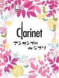 クラリネット2〜4重奏楽譜 クラリネットアンサンブル de ジブリ 【2013年12月取扱開始】
