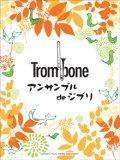 トロンボーン2〜4重奏楽譜 トロンボーンアンサンブル de ジブリ【2014年1月24日発売】