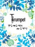 トランペット2〜4重奏楽譜 トランペットアンサンブル de ジブリ【2014年1月24日発売】