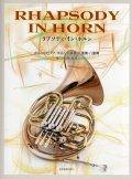 ホルン4〜8重奏楽譜 ラプソディ・イン・ホルン 【2013年9月取扱開始】