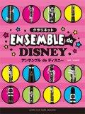クラリネット2〜3重奏楽譜 アンサンブルde ディズニー(レット・イット・ゴー〜ありのままで〜) 【2014年8月23日発売】
