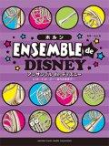 ホルン2〜3重奏楽譜 アンサンブル de ディズニー 【2014年10月取扱開始】
