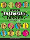 サックス2〜3重奏楽譜 アンサンブル de ディズニー 【2014年10月取扱開始】
