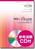 トロンボーン4重奏楽譜  美女と野獣 [参考音源CD付]【2015年8月発売】