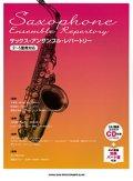 サックス2-5重奏楽譜 サックス・アンサンブル・レパートリー[2〜5重奏対応](2&3重奏カラオケCD+4&5重奏別冊パート譜付)【2016年3月取扱開始】