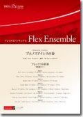 フレックス8重奏楽譜 ブエノスアイレスの春 作曲: Astor Piazzolla 編曲: Michael Goldman【2016年8月取扱開始】