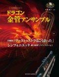 金管8重奏楽譜 <ドラゴン金管アンサンブル> ツァラトゥストラはこう語った / シンフォニエッタ「ファンファーレ」 【2016年10月取り扱い開始】