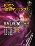 金管8重奏楽譜 <ドラゴン金管アンサンブル> 組曲『惑星』Op.32 火星・金星・木星・天王星【2017年6月取扱開始】