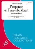 木管8重奏楽譜 モーツァルトの主題によるパラフレーズ 作曲者:松下倫士 【2017年7月28日発売】