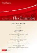 フレックス8重奏楽譜 ジャイアント キリング 作曲 宮川成治 【2017年8月取扱開始】