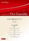 フレックス5重奏楽譜 さくらの主題によるラプソディ 作曲 坂井貴祐 【2017年8月取扱開始】