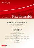 フレックス3〜4重奏楽譜 劇音楽「アブデラザール」組曲より 作曲 H. パーセル 編曲 高橋宏樹【2017年8月取扱開始】