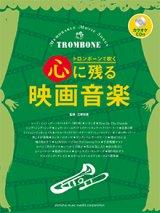トロンボーンソロ楽譜 心に残る映画音楽 【カラオケCD付】 【2017年10月取扱開始】