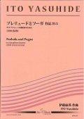 サックス4重奏楽譜 プレリュードとフーガ (メンデルスゾーン/伊藤康英編曲)