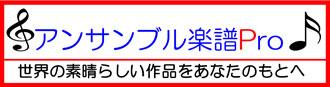 アンサンブル楽譜Pro