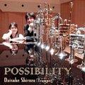 CD POSSIBILITY 白水大介(トランペット) (2010年1月12日発売)