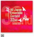 CD 第32回全日本アンサンブルコンテスト全国大会 大学・職場・一般 <2枚組CD>(2009年6月10日発売)