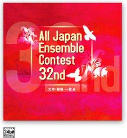 画像1: CD 第32回全日本アンサンブルコンテスト全国大会 大学・職場・一般 <2枚組CD>(2009年6月10日発売)