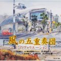 CD 風の五重奏団〜17のヴァリエーション〜
