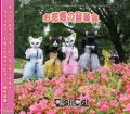 CD お花畑の音楽会 演 奏:クラリキャット&ことふえパピヨン
