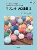 打楽器ソロ楽譜 マリンバ・ソロ曲集 3 中川佳子/大久保 宙 共著・演奏 模範演奏CD付