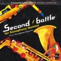 CD ブレーン・アンサンブル・コレクション Vol.13 サクソフォーン・アンサンブル 「セカンド・バトル」(2010年8月13日発売)