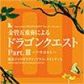 CD 金管五重奏による「ドラゴンクエスト」Part.III 〜ア・ラ・カルト〜 東京メトロポリタン・ブラス・クインテット