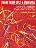 打楽器教本 パーカッション&ドラムスのためのデュエット&アンサンブル 著者:大久保 宙