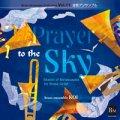 CD ブレーン・アンサンブル・コレクション Vol.11 金管アンサンブル 空への祈り(2009年8月15日発売)