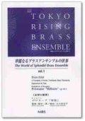 金管6-8重奏楽譜 華麗なるブラスアンサンブルの世界 vol.8