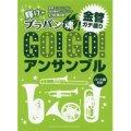 金管アンサンブル楽譜 Go!Go!アンサンブル 金管ガチ盛り