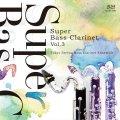 CD スーパー・バスクラ Vol.3 東京セレーノ・バスクラリネットアンサンブル