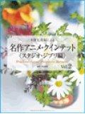 木管5重奏楽譜 名作アニメ・クインテット 〈スタジオ・ジブリ編 2〉
