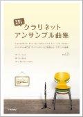 クラリネット2〜7重奏楽譜 気軽に吹ける!クラリネット・アンサンブル曲集vol.2