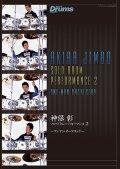 DVD 神保彰/ソロ・ドラム・パフォーマンス2 〜ワンマン・オーケストラ〜