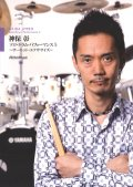 DVD 神保彰/ソロ・ドラム・パフォーマンス5 サーキット・エクササイズ