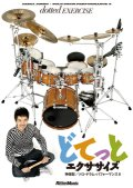 DVD 神保彰/ソロ・ドラム・パフォーマンス8〜どてっとエクササイズ