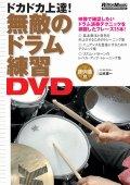 DVD 無敵のドラム練習DVD 山本 雄一