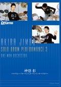 DVD 神保彰/ソロ・ドラム・パフォーマンス3〜ワンマン・オーケストラ〜