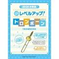 トロンボーン教本 GO!GO!吹奏楽 レベルアップ!トロンボーン (2012年2月14日発売)