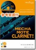 クラリネットソロ楽譜 鈴懸の径 [ピアノ伴奏・デモ演奏 CD付]【2014年2月取扱開始】